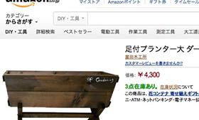 Amazonでの販売例