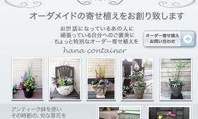 草花のショッピングサイト
