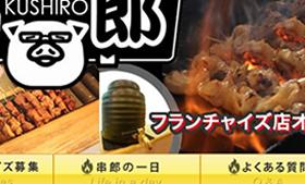串焼き店『串郎』様のサイト