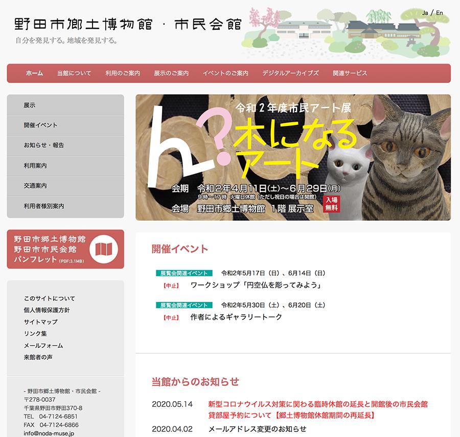 野田市郷土博物館さんの更新業務