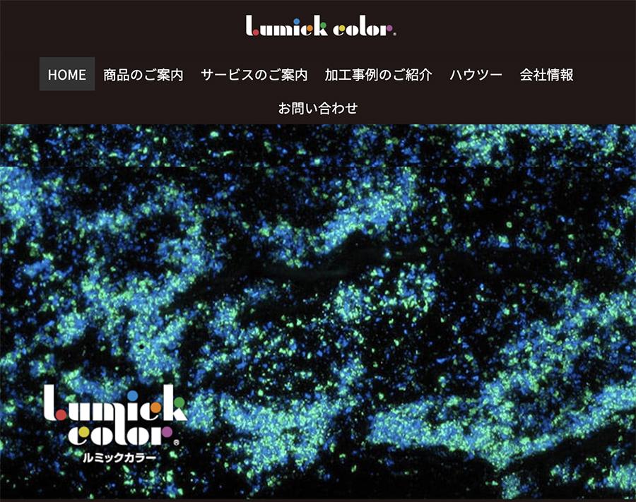 光る塗料メーカー(蓄光塗料)企業サイト『ルミックカラー』SEO/マーケティング担当